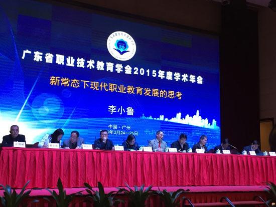 广东省职教学会举行2015年度学术年会