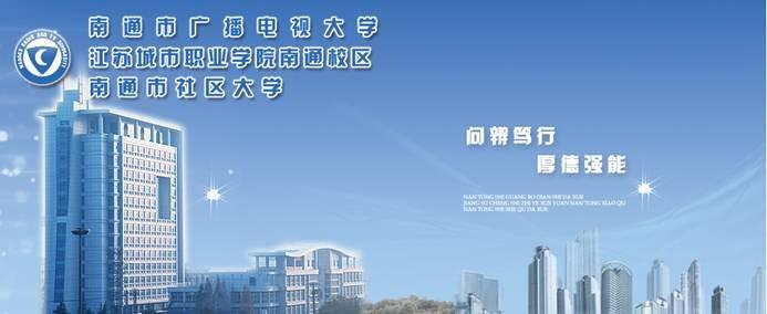 南通市广播电视大学(江苏城市职业学院南通校区)