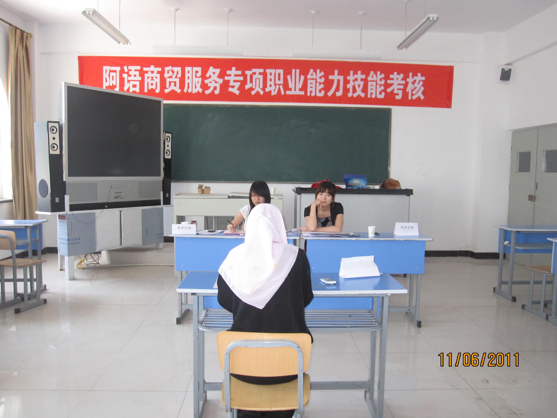 与宁夏通信建设服务公司校企合作协议 一、基本情况 宁夏民族职业技术学院应用阿拉伯语专业开设于2005年,现有专任教师8人,埃及籍阿语外教1名,在校生117人,毕业生346人;经过多年的教学实践和教学改革,确立了语言+技能的培养目标,采用2.5+0.5的培养模式,注重学生的职业能力培养,突出语言技能、专业技能、跨文化交际技能的提高。 应用阿拉伯语专业在发展建设取得了可喜的成绩。2009年成为自治区阿语人才培养培训基地;2010年由国家劳动和社会保障授予我院为全国首家阿语商贸服务专项职业能力鉴定