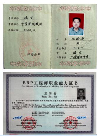 王海安 宣城市机械电子工程学校教师